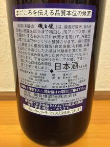 静浜基地航空祭2018《番外編:日本酒》_3